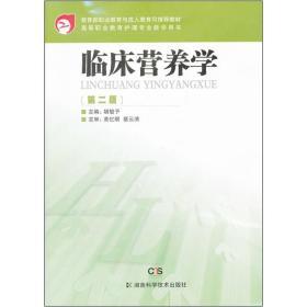 临床营养学 (第二版)