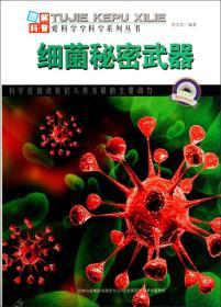 图解科普世界丛书:细菌秘密武器
