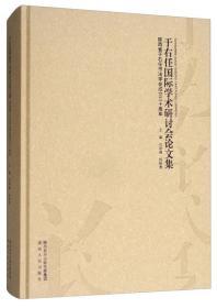 于右任国际学术研讨会论文集:陕西省于右任书法学会成立三十周年