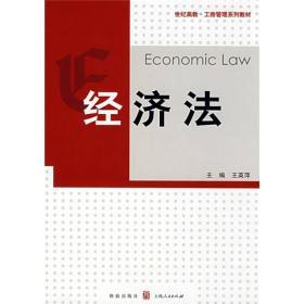 【二手包邮】经济法 王英萍 格致出版社