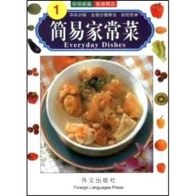 中华美食系列:简易家常菜(中英对照)