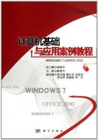 计算机基础与应用案例教程