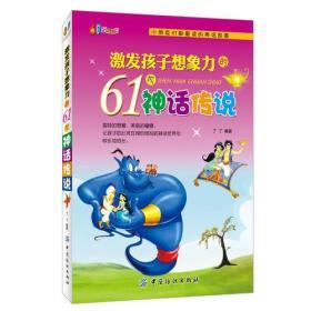 激发孩子想象力的61个神话传说(小朋友们都爱读的神话故事)