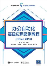 办公自动化高级应用案例教程(Office 2016)