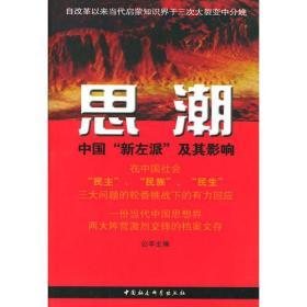 """思潮:中国""""新左派""""及其影响"""