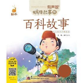 蜗牛故事绘(有声版)——百科故事