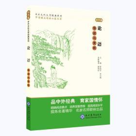 中考语文阅读必备丛书--中外文化文学经典系列:论语 导读与赏析(初中篇)