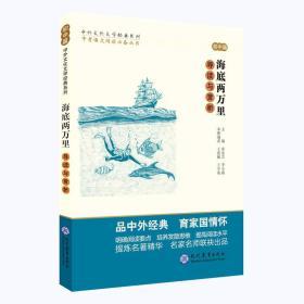 中考语文阅读必备丛书--中外文化文学经典系列:海底两万里 导读与赏析(初中篇)
