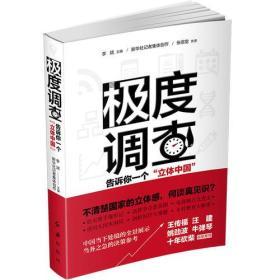 """新书--极度调查 ——告诉你一个""""立体中国"""""""