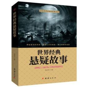 送书签zi-9787512659216-世界经典悬疑故事