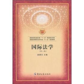 特价促销! 国际法学(第二版)赵建文9787811069563郑州大学出版社