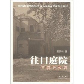 往日庭院:南京老公馆