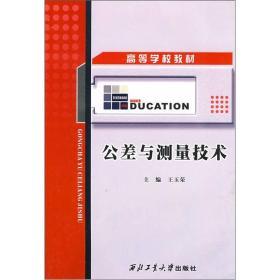公差与测量技术 王玉荣 西北工业大学 9787561206157