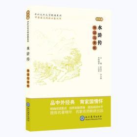 中考语文阅读必备丛书--中外文化文学经典系列:水浒传 导读与赏析(初中篇)