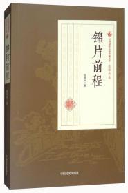 民国通俗小说典藏文库·张恨谁卷—锦片前程