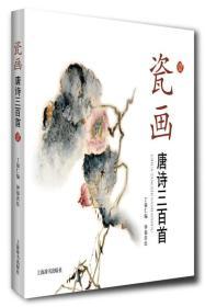 瓷画唐诗三百首(壹)