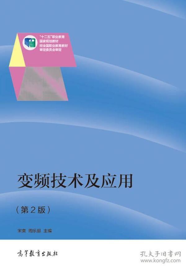 """变频技术及应用(第2版)/""""十二五""""职业教育国家规划教材"""