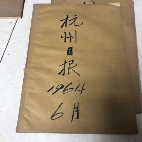 杭州日报1964年6月 馆藏合订本