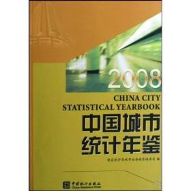 中国城市统计年鉴2008