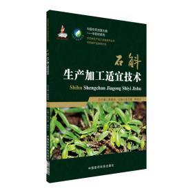 石斛生产加工适宜技术/中药材生产加工适宜技术丛书