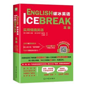 送书签tt-9787519439125-破冰英语:实用情境英语(高级)