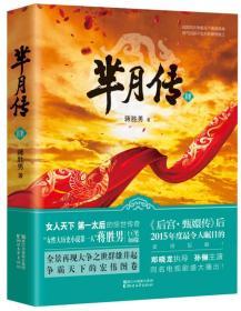 芈月传 4 蒋胜男 浙江文艺出版社9787533929480