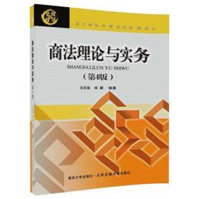 商法理论与实务(第4版)