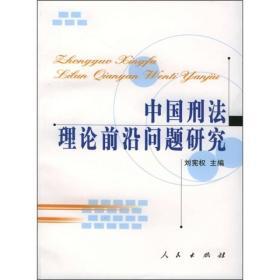 中国刑法理论前沿问题研究