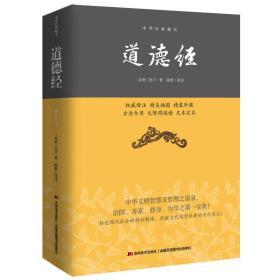 道德经/中华经典藏书