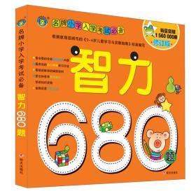 河马文化 名牌小学入学考试必备-智力680题 修订版