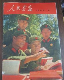人民画报1968年8期
