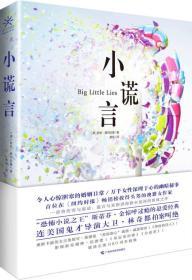 小谎言莉安莫利亚提黄瑶广西科学技术出版社9787555105305