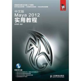 中文版Maya 2012实用教程