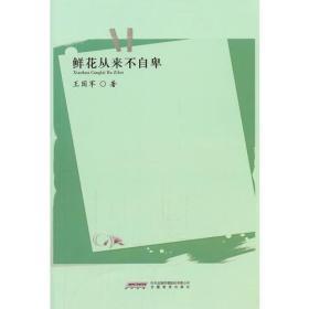风之声——《青年文摘》签约作家丛书·鲜花从来不自卑