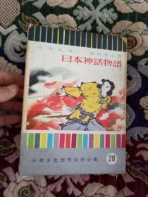 世界名作童话全集(20)日本神话物语(精装,日文原版)