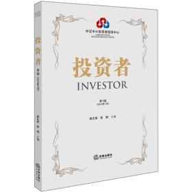 投资者第1辑(2018年1月)