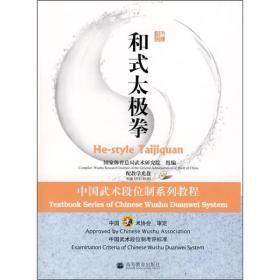 中国武术段位制系列教程:和式太极拳