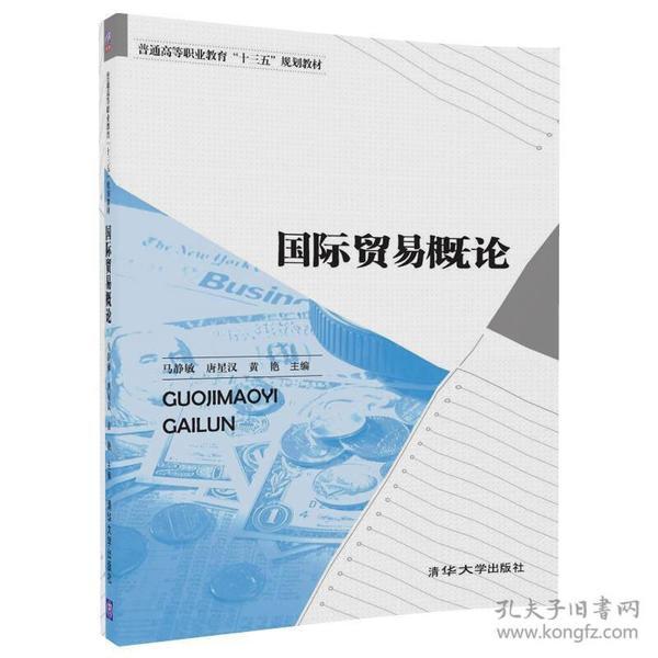"""国际贸易概论(普通高等职业教育""""十三五""""规划教材)"""