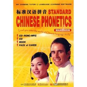 标准汉语拼音