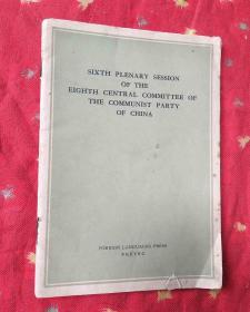 中国共产党第八届中央委员会第六次全体会议文件(英文版)