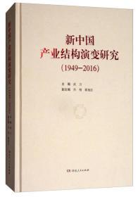 新中国产业结构演变研究(1949-2016)