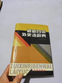 最新日本外来语辞典