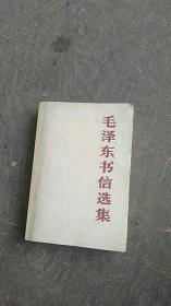 毛泽东书信选集【有毛主席图片1张】