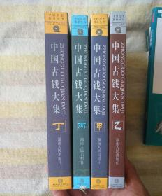中国古钱大集 四册合售