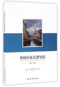 外国小说名著导读
