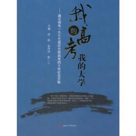 我的高考  我的大学——遵义师专一九七七级中文班高考四十年纪念文集