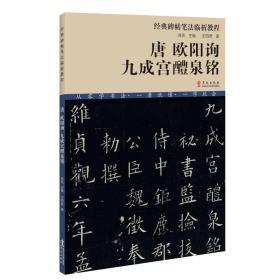 经典碑帖笔法临析教程:唐 欧阳询 九成宫醴泉铭(洪亮主编)