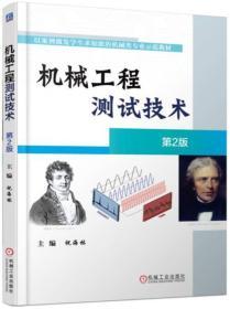 机械工程测试技术(第2版)(本科教材)