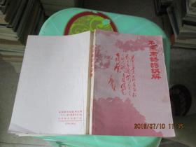 毛主席诗词讲解   贵阳师范学院   品相不错   品如图  货号26-3