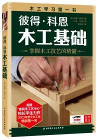 彼得·科恩木工基础 木工学习第一书